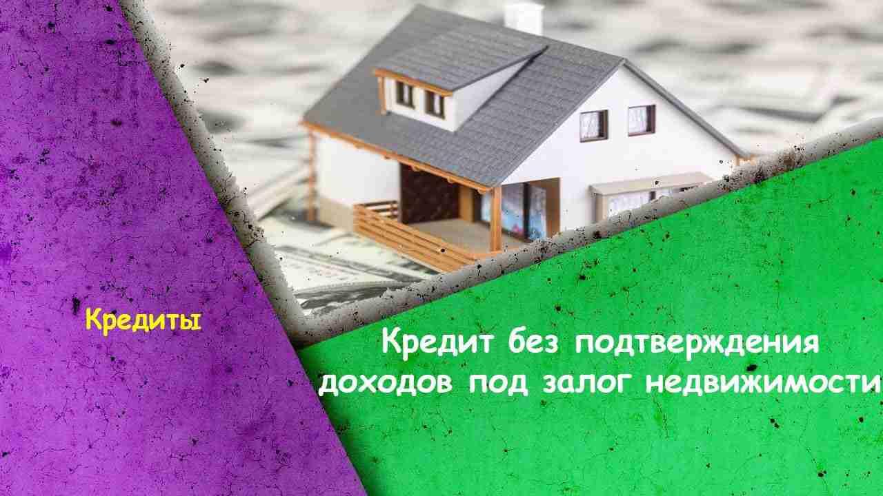Кредит под залог недвижимости без подтверждения тинькофф банк оплатить кредит онлайн