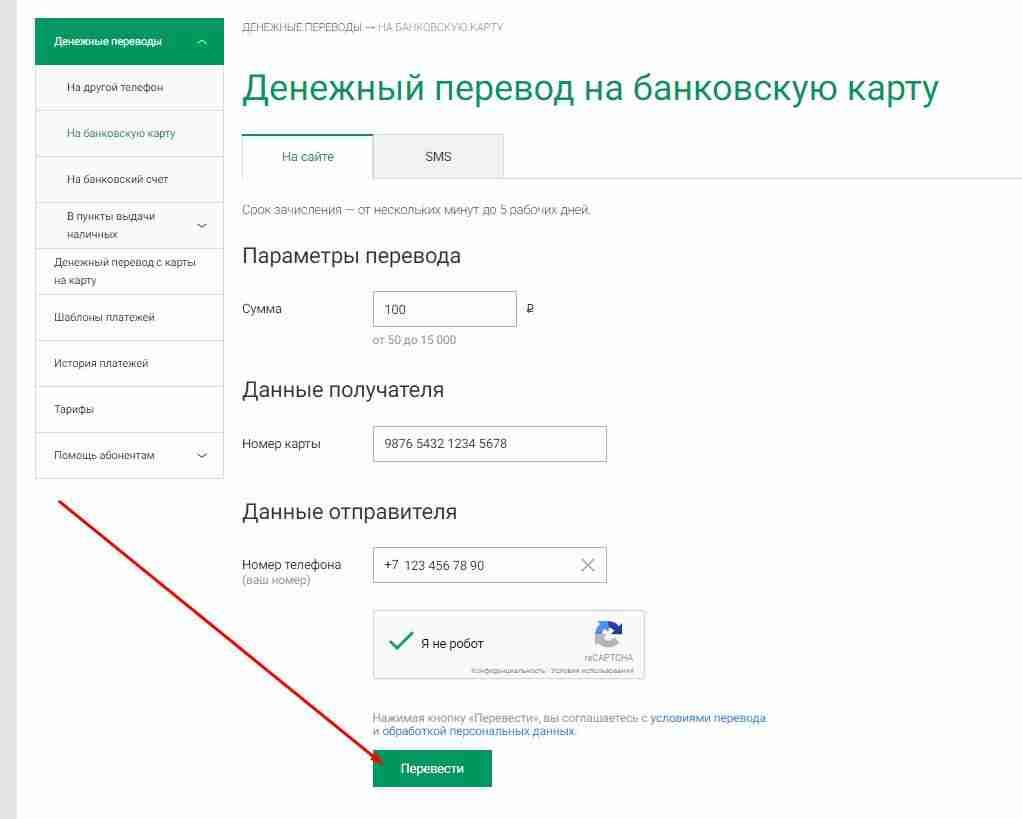 Как сделать перевод с кредитной карты сбербанка на дебетовую
