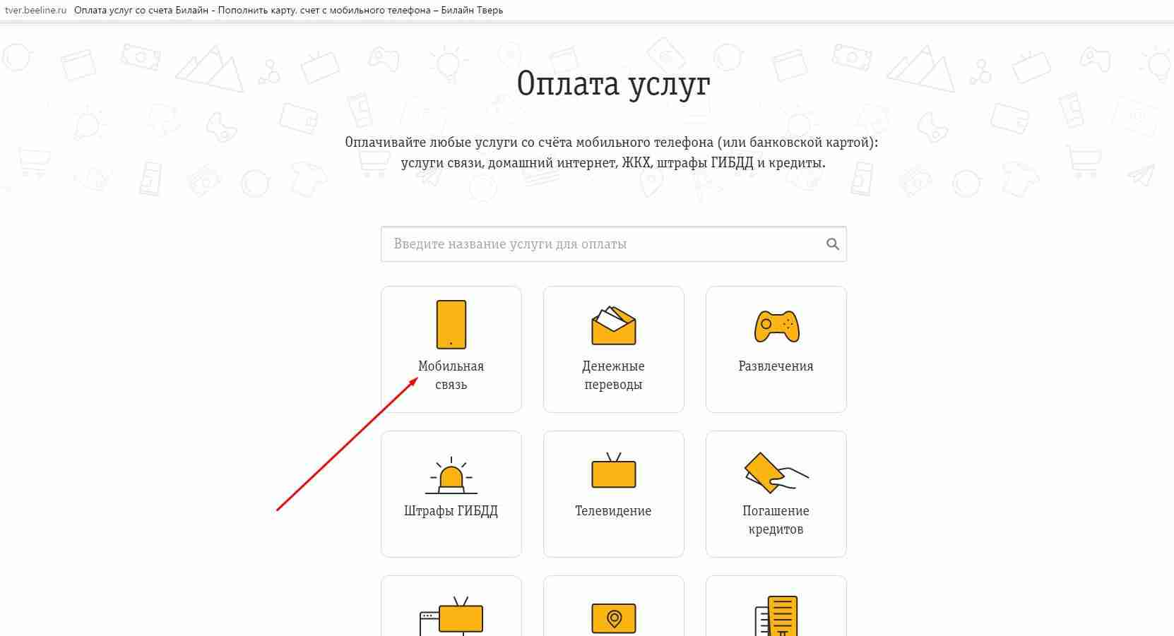 Как сделать перевод с мобильного телефона билайн