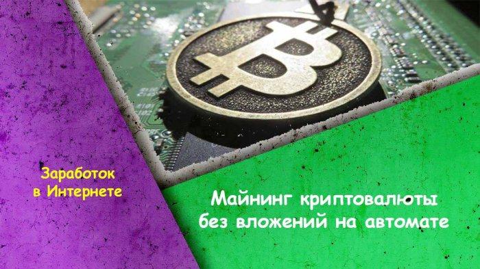 Майнинг криптовалюты без вложений на автомате