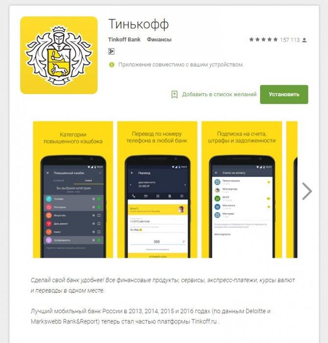 Перевести деньги с Тинькофф на Сбербанк при помощи приложения для смартфона