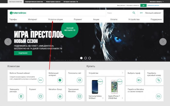 Перевести деньги с Мегафона на карту Сбербанка через сайт