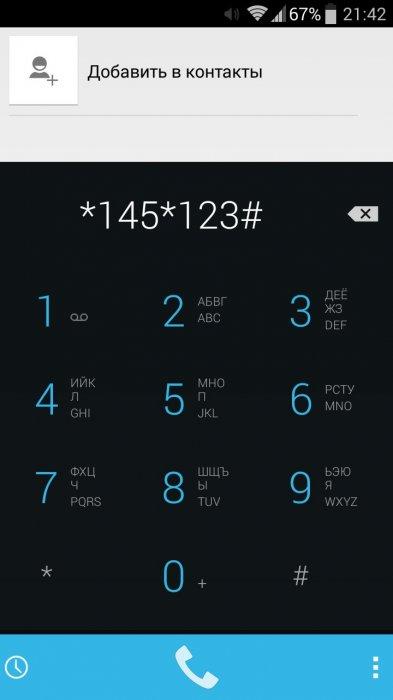*145*код подтверждения# и клавиша вызова