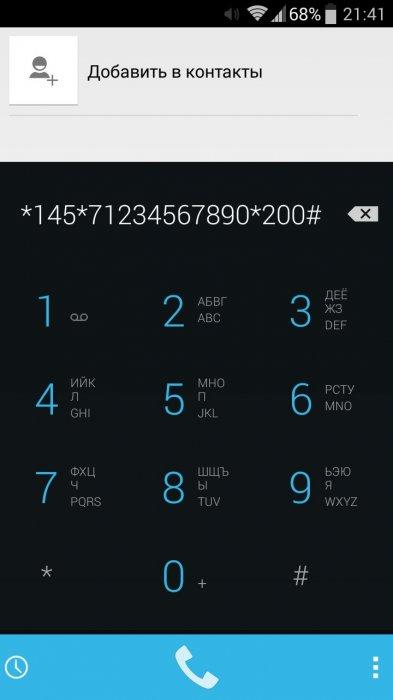 Мобильный перевод средств с номера на номер Билайн через USSD-команду