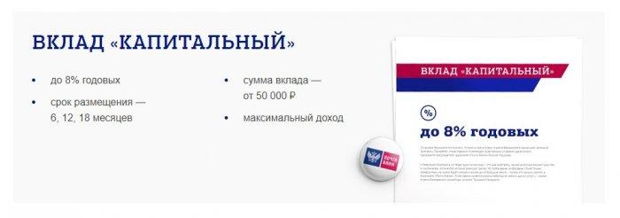 Вклад «Капитальный» от Почта Банка