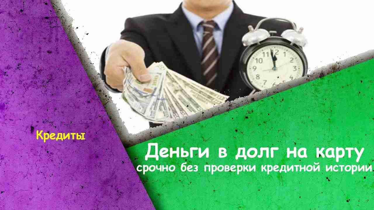 деньги в долг на карту срочно без проверки кредитной истории без процентов нижний новгород