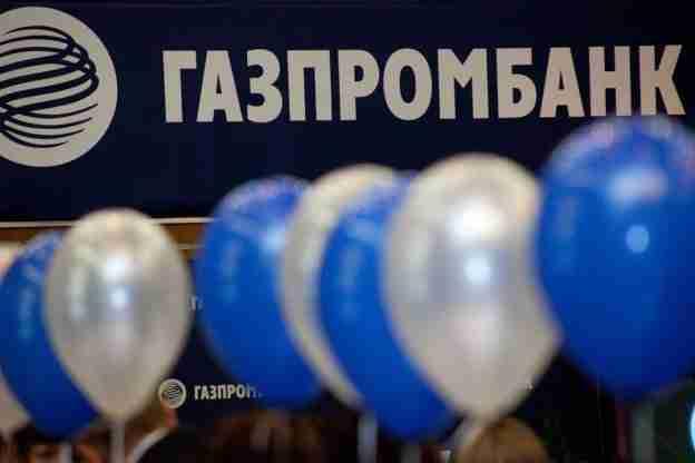 Кредит «С обеспечением, для бюджетников» от Газпромбанка