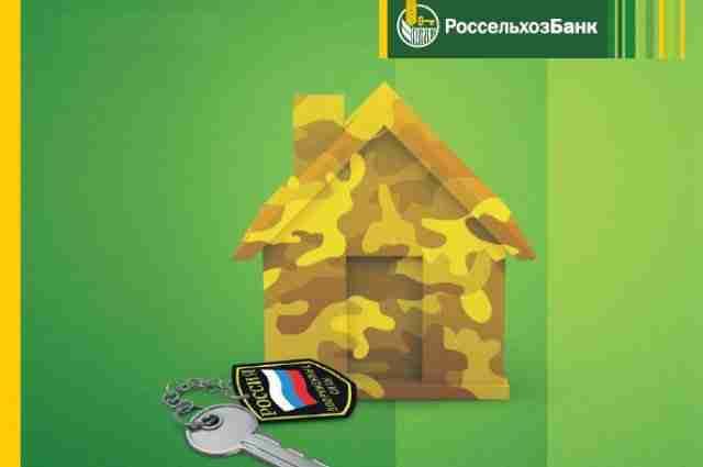 «Военная ипотека» от Россельхозбанка
