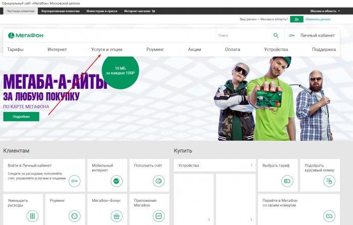 Перевод денег с Мегафона на Мегафон через СМС-команду