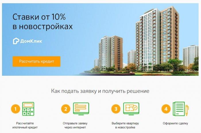 Ипотека «Акция на новостройки» от Сбербанка