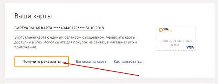 Украинский номер телефона виртуальный