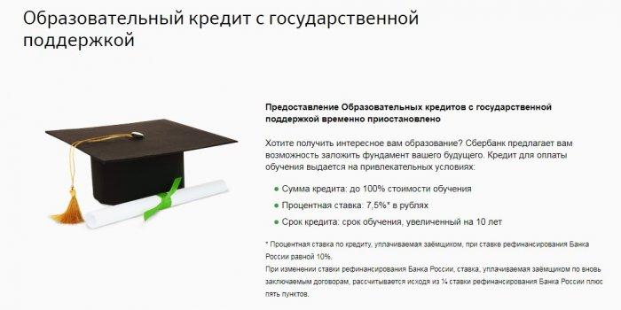 «Образовательный кредит с государственной поддержкой» от Сбербанка