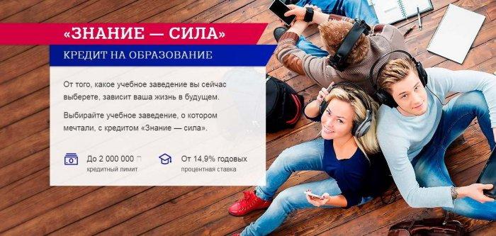 Кредит «Знание-сила» от Почта Банка