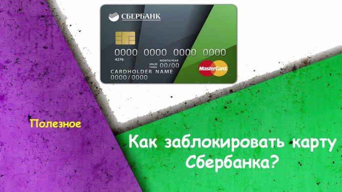 как заблокировать карточку сбербанка через интернет условия Возврат Сервис