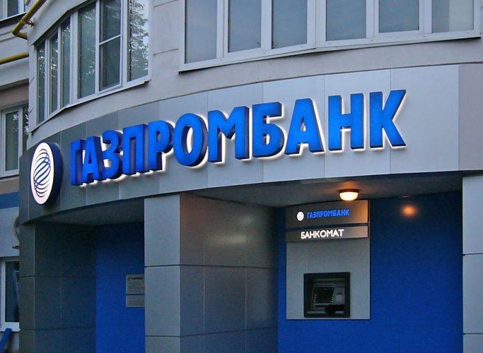 Кредит «Под залог недвижимости» от Газпромбанка