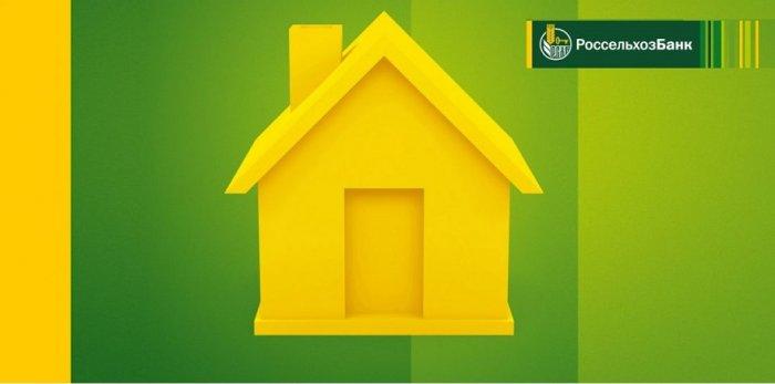 «Ипотечное жилищное кредитование» от Россельхозбанка