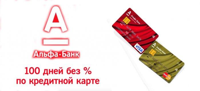 Альфа-Банк: кредитная карта 100 дней без процентов – условия