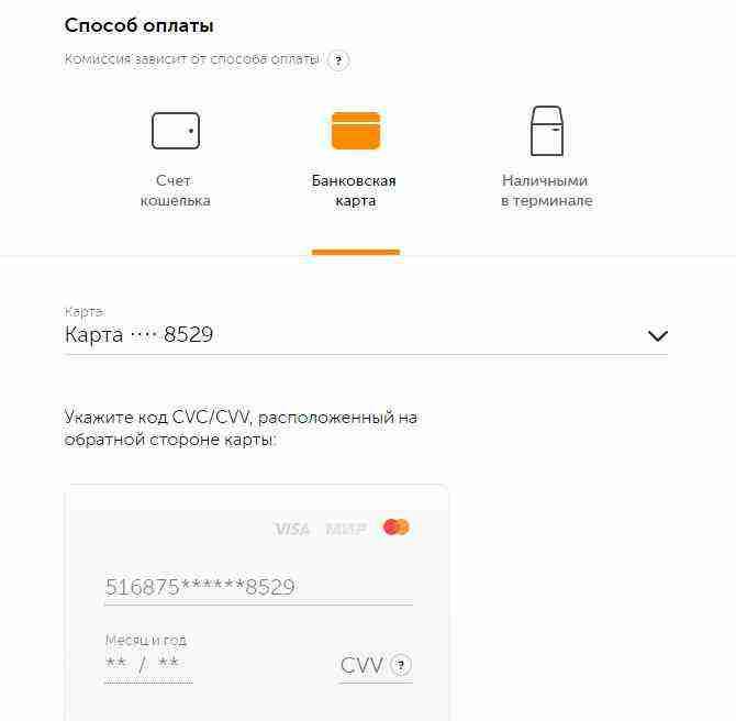 Пополнить счёт Мегафон с банковской карты через интернет бесплатно