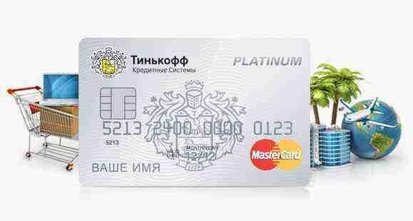 Кредитная карта «Платинум» от Тинькофф Банк