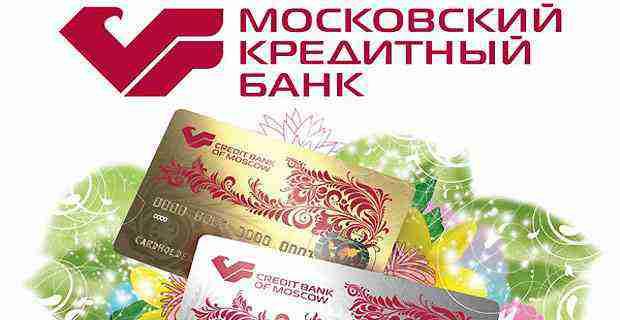 Кредитная карта «Единая Platinum» от Московского Кредитного Банка