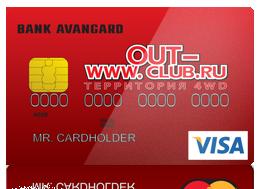 «Out Club» от банка Авангард