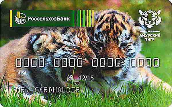«Амурский тигр» от Россельхозбанка
