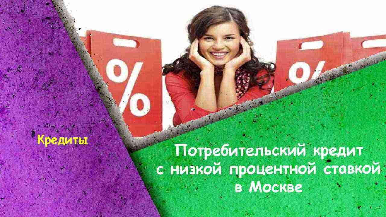 потребительский кредит краснодар без прописки