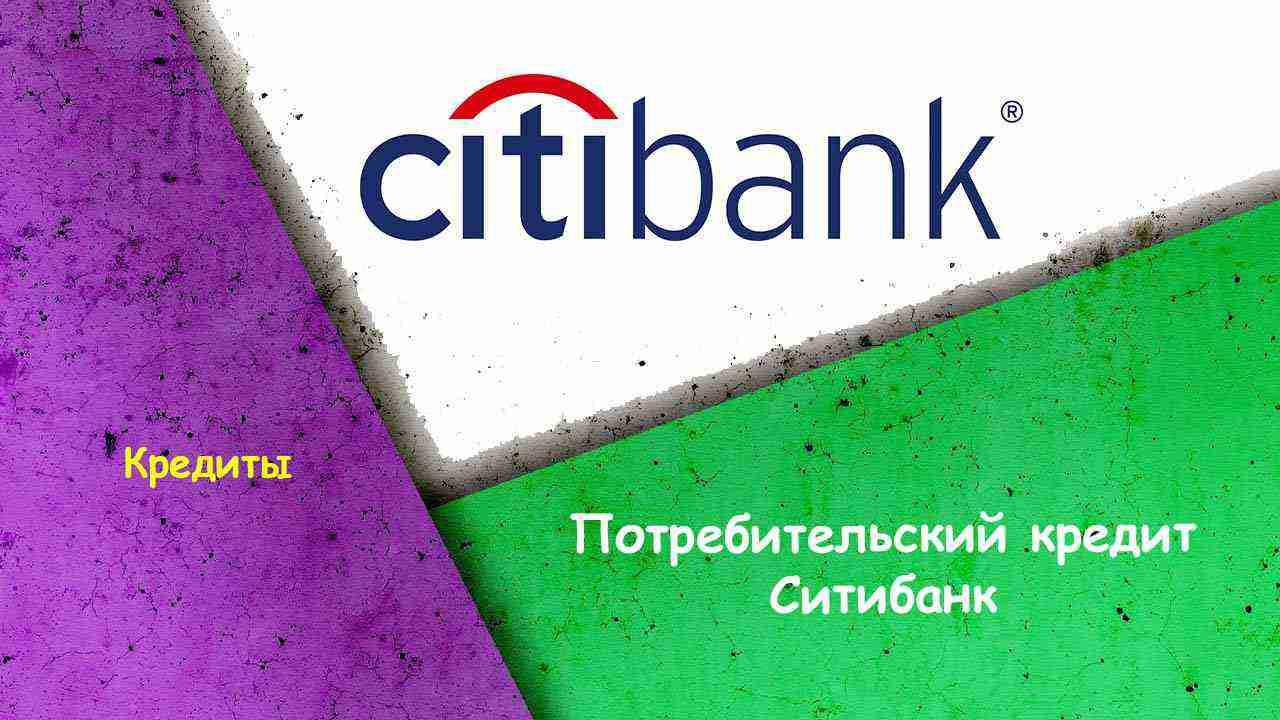 Ситиабанк потребительский кредит получить деньги в кредит не выходя из дома
