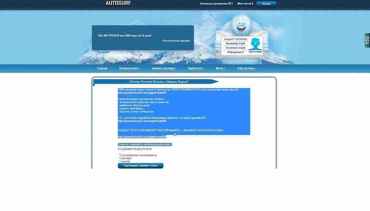 Работа в интернете вконтакте без вложений-15