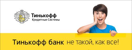 Кредит «Наличными» от Тинькофф Банка