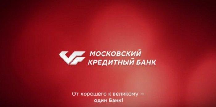 Потребительский кредит «На любые цели» от Московского Кредитного Банка