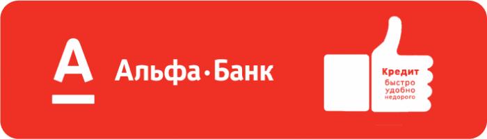 Потребительский кредит «Наличными» от Альфа-Банка