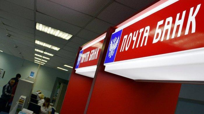 Потребительский кредит «Первый почтовый 12,9%» от Почта Банка
