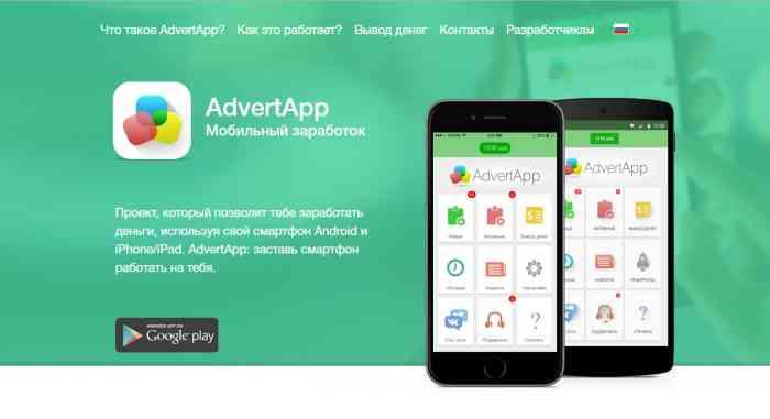 Приложение – AdvertApp