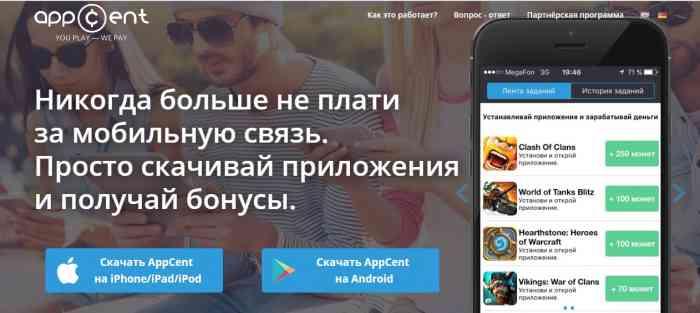 Приложение – AppCent
