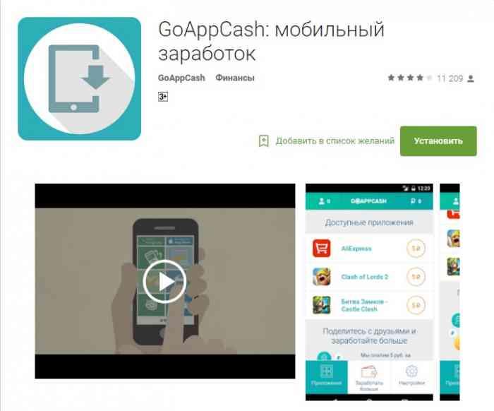 Приложение – Go App Cash