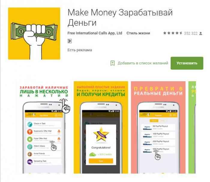 Приложение – Make Money