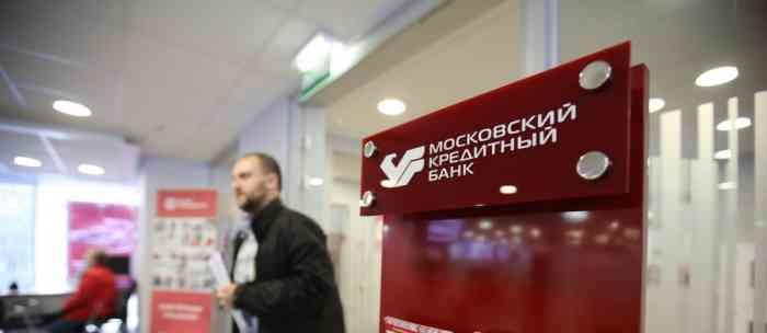 Кредит «На любые цели» от Московского Кредитного Банка