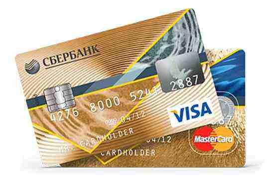 Карты «Кредитная» и «Кредитная Gold» от Сбербанка