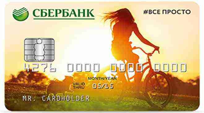 Кредитка «Молодежная» от Сбербанка