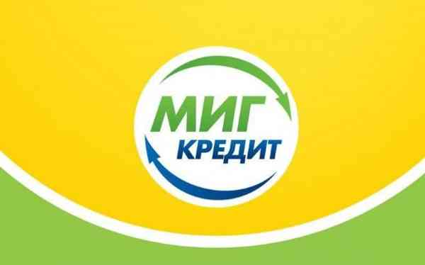 Микрофинансовая организация «МигКредит»