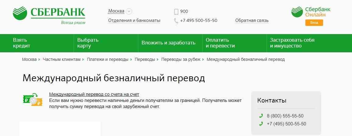 Как сделать перевод с украины на сбербанк 945