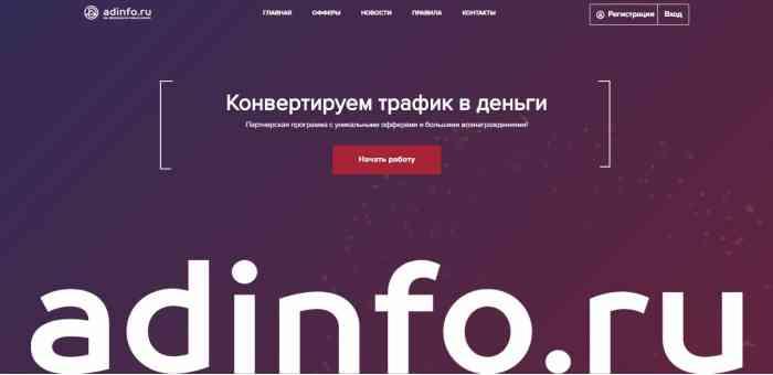 Adinfo.ру