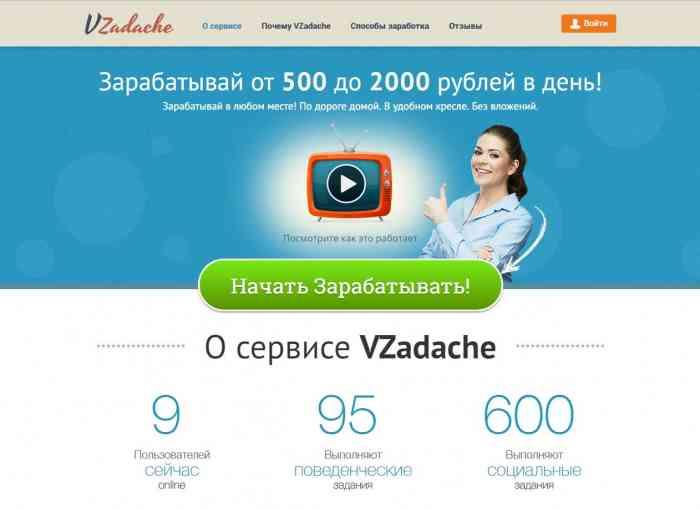 Vzadache – сайт с интересным, современным дизайном