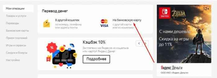 Пополнить карту Сбербанка с Яндекс кошелька