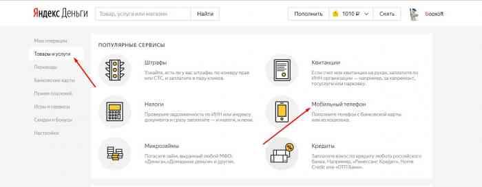 Перевести деньги на Теле2 через Яндекс.Деньги