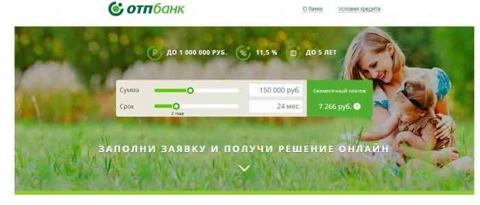 «ОТП банк»
