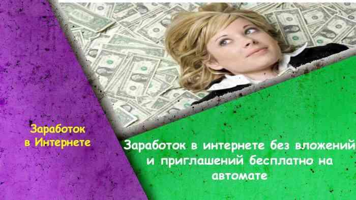 Как легко и быстро заработать на Seosprint 1000 рублей в