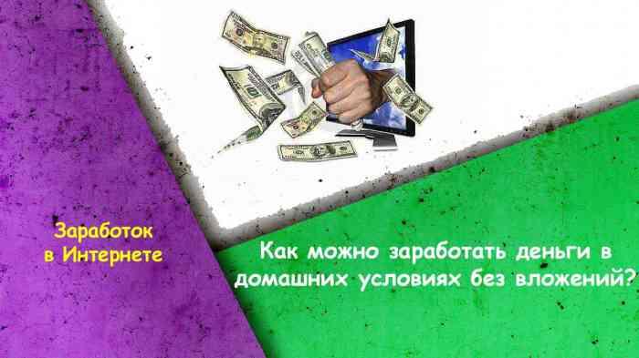 Деньги заработать в домашних условиях