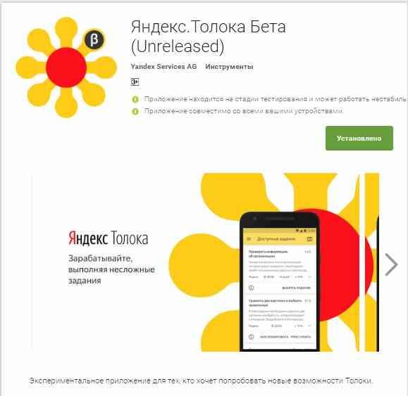Яндекс.Толока Бета